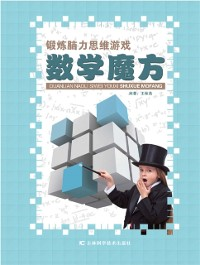 Cover Thinking Games for Brain Exercise