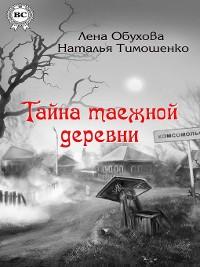 Cover Тайна таежной деревни