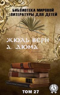 Cover Жюль Верн, А. Дюма. Том 27 (Библиотека мировой литературы для детей)