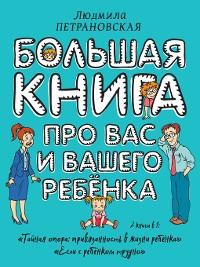 Cover Большая книга про вас и вашего ребенка