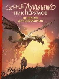 Cover Не время для драконов