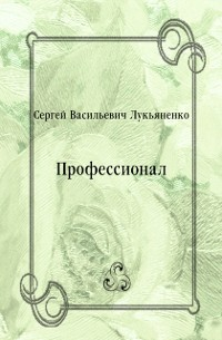 Cover Professional (in Russian Language)