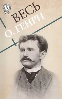 Cover Весь О. Генри