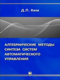 Cover Алгебраические методы синтеза систем автоматического управления