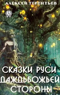 Cover Сказки Руси-Даждьбожьей Стороны