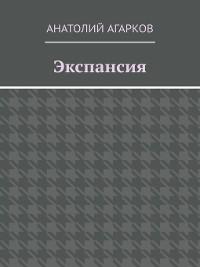 Cover Экспансия