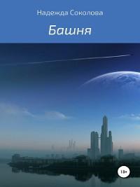 Cover Башня