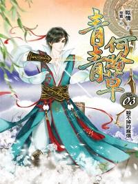 Cover 青青何盼草03
