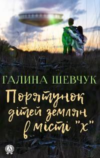 """Cover Порятунок дітей землян у місті """"Х"""""""