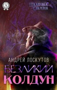 Cover Безликий колдун