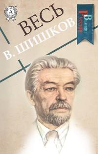 Cover Весь В. Шишков