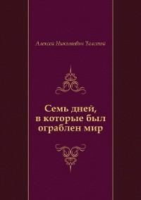 Cover Sem' dnej, v kotorye byl ograblen mir (in Russian Language)