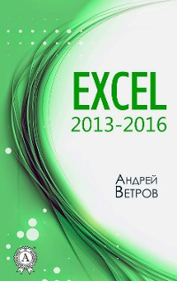 Cover Excel 2013—2016