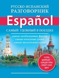 Cover Русско-испанский разговорник
