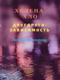 Cover Другдругозависимость. Любовная лирика