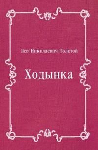 Cover Hodynka (in Russian Language)