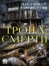 Cover Тропа смерти