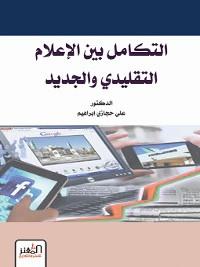 Cover التكامل بين الإعلام التقليدي والجديد
