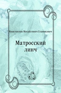 Cover Matrosskij linch (in Russian Language)