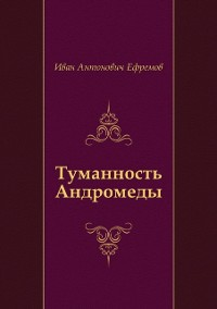 Cover Tumannost' Andromedy (in Russian Language)