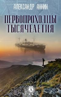 Cover Первопроходцы тысячелетия