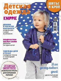 Cover ШиК