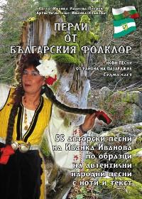 """Cover """"Перли от българския фолклор"""" /Perli ot bylgarskiq folklor"""
