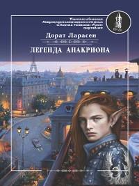Cover Легенда Анакриона