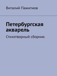 Cover Петербургская акварель. Стихотворный сборник