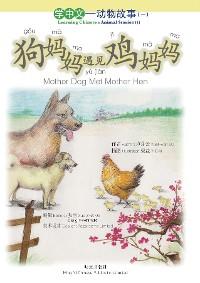 Cover 狗妈妈遇见鸡妈妈 Mother Dog Met Mother Hen