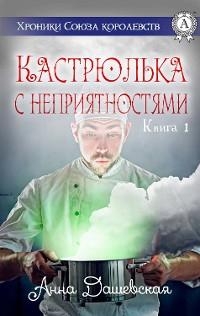Cover Кастрюлька с неприятностями Книга 1