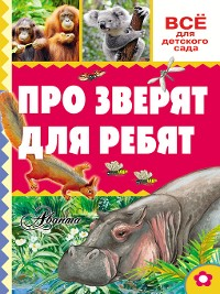 Cover Про зверят для ребят