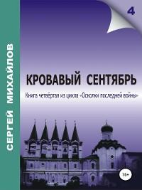 Cover Кровавый сентябрь