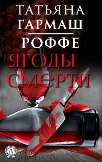 Cover Ягоды смерти