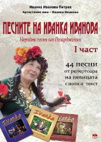 Cover Песните на Иванка Иванова./Pesnite na Ivanka Ivanova