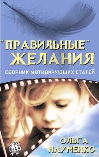 """Cover """"Правильные"""" желания (Сборник мотивирующих статей)"""