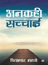 Cover Ankahi Sachayi / अनकही सच्चाई