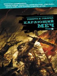 Cover Карающий меч. Том 2