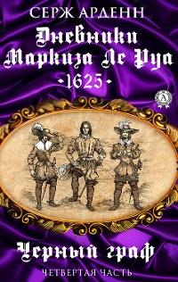 Cover Черный граф (Часть четвертая) Дневники маркиза Ле Руа - 1625 -