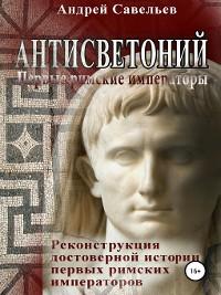 Cover Антисветоний. Первые римские императоры