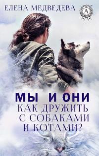Cover Мы и они  Как дружить с собаками и котами?