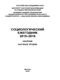 Cover Социологический ежегодник 2015-2016