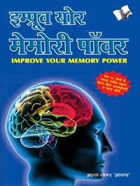 Cover Improve Your Memory Power (Hindi)
