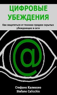 Cover Цифровые убеждения