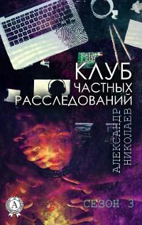 Cover Клуб частных расследований. Сезон 3