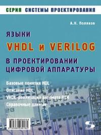 Cover Языки VHDL и VERILOG в проектировании цифровой аппаратуры