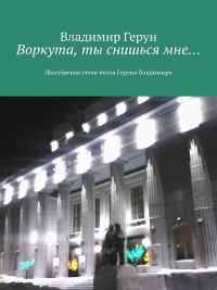 Cover Воркута, ты снишьсямне... Шахтёрская стезя поэта Геруна Владимира