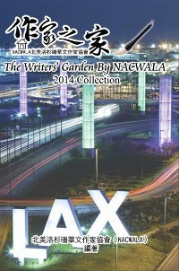 Cover The Writers' Garden by NACWALA (2014 Collection)