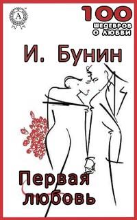 Cover Первая любовь
