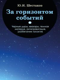 Cover За горизонтом событий. Черные дыры, квазары, темная материя, антигравитация, разбегание галактик